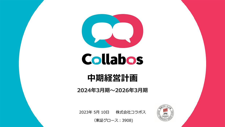 中期経営計画 2021年3月期〜2023年3月期