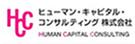 ヒューマン・キャピタル・コンサルティング株式会社